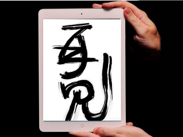 Tim Cook拿iPad Pro寫書法,猜猜看他寫什麼字?
