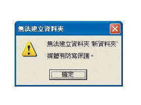 不給你寫的 隨身碟 第二招,用小軟體上鎖