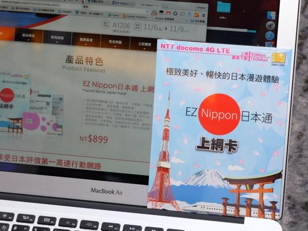 EZ Nippon 日本通上網卡新上市,5GB 傳輸量定價 899 元可用兩個月