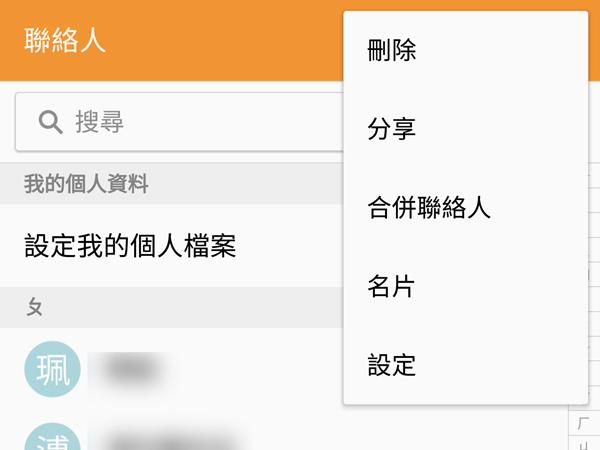 【Note 5密技】聯絡人老是亂糟糟?快速整併有妙法