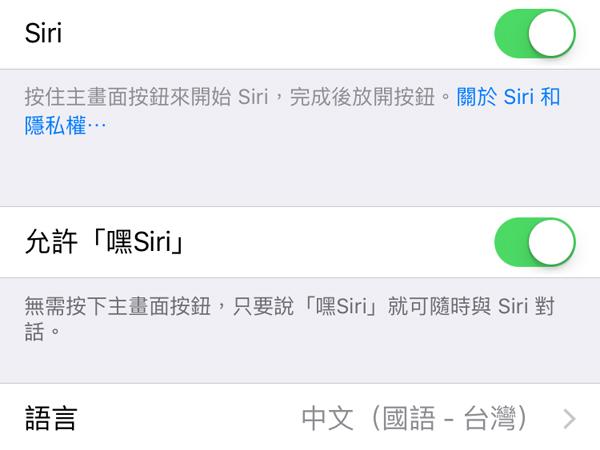 【iPhone 6S密技】不用接上電源,也能隨時「嘿Siri」
