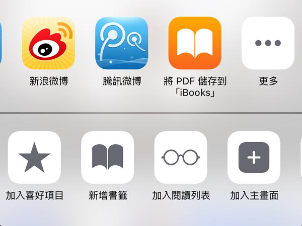 【iOS9小技巧】免用第三方App,也能直接把網頁存成PDF