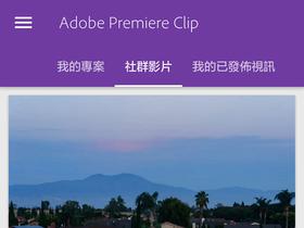 Adobe 免費版 Premiere Clip ,在手機上輕鬆剪輯影片無壓力