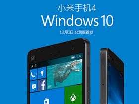 小米4 今天開始可裝Windows 10 Mobile,開放公測