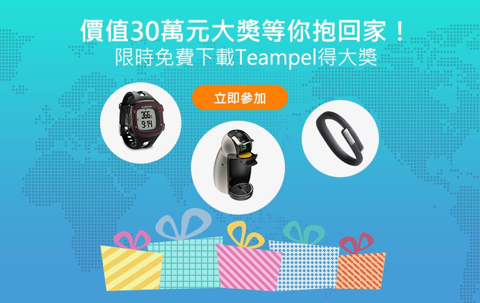 棣南公司「限時免費下載Teampel得大獎活動」即日起正式開跑