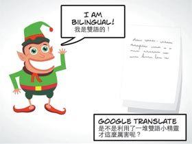 請問 Google:Google Translate 是靠誰翻譯的?