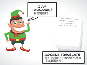 請問 Google:Google Translate 是靠誰翻譯的?