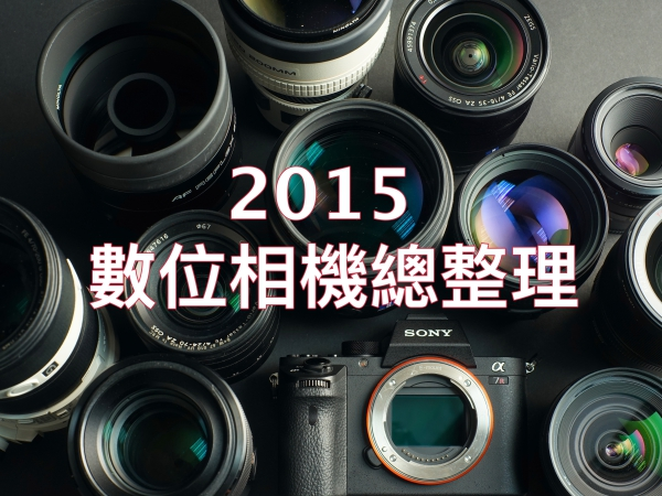 2015 數位相機回顧總整理:4K錄影平價化、隨身機推陳出新