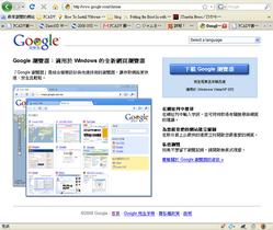 Google瀏覽器出正式版了