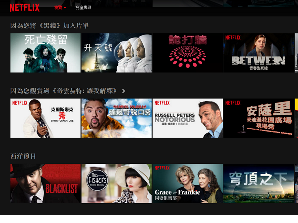 Netflix 禁止 VPN 跨區連線,除了版權問題恐怕還有更多目的