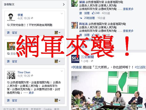 網軍來襲,中國網民揚言今晚留言攻擊台灣政治人物、新聞網站FB