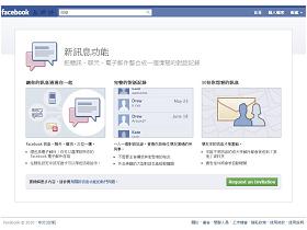 Facebook 發表新訊息系統,不只是 Email 殺手