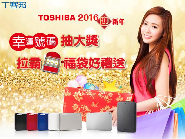 【得獎公佈】猴氣啦!TOSHIBA 2016迎新年,邀請粉絲玩樂透、抽福袋一起猴氣生財!