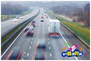 該撞就撞?高速公路開車事故應變守則
