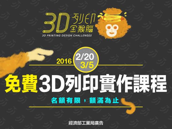 【免費報名】3D列印金猴腦實作坊,讓業界名師帶你大玩3D列印,從構想設計、3D建模到列印操作一次學會!