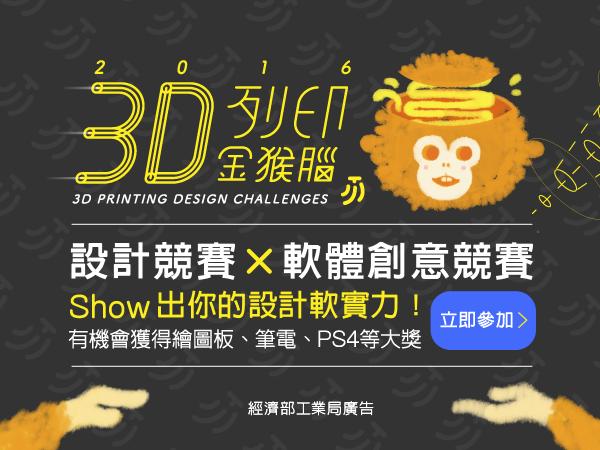 【得獎名單公布】3D列印 金猴腦 設計與軟體創意競賽-總價值超過30萬元大獎等你拿!