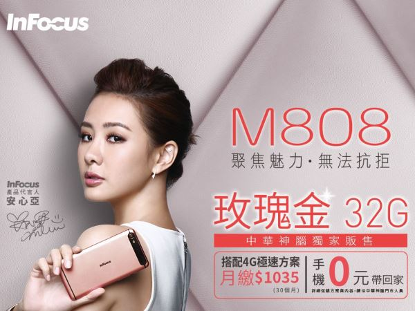 InFocus M808 玫瑰金慶新春 中華電信獨家上市