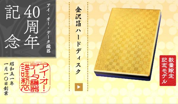 日本I-O DATA推出用黃金包膜的40周年紀念隨身硬碟,你捨得用嗎?