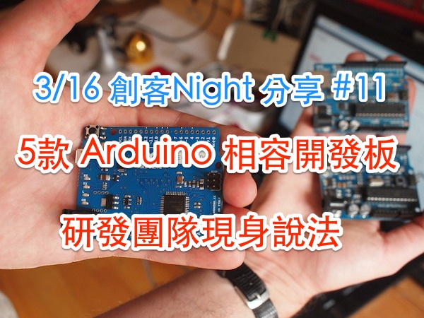 【Maker講座】5款 Arduino相容開發板大集合,Motoduino、Webduino、PieceDuino、86Duino、OZONE 研發團隊現身說法