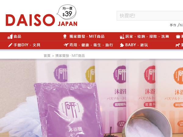 39元大創DAISO也開網路商城,首次購買即自動成為會員