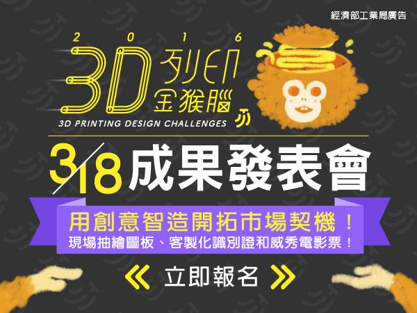 【圓滿結束】3月18日3D列印金猴腦成果發表會,邀您觀摩作品、體驗高端3D列印產品,並可獲贈個人化3D識別證!