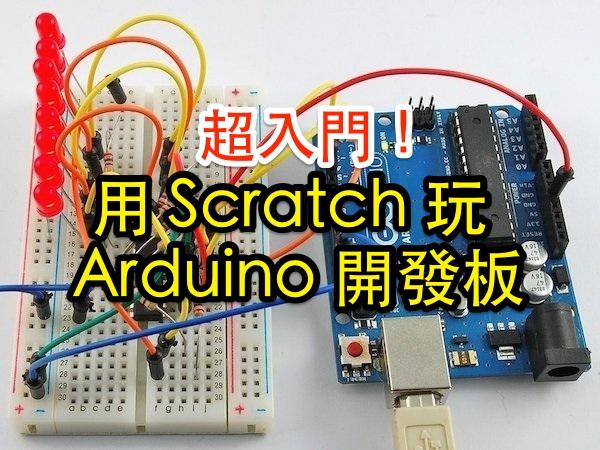 【Maker課程】用 Scratch 玩 Arduino 開發板,超入門!10項主題+圖像式程式工具,一天學會做互動電子裝置
