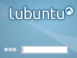 Lubuntu 10.10:用台灣製造的 LXDE 打造 Ubuntu