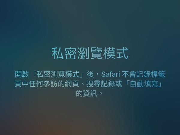 【iPhone 6s技巧複習】開啟私密模式,瀏覽記錄不曝光