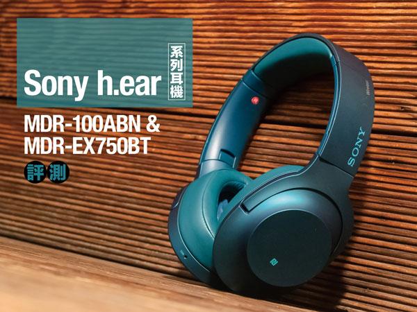 時尚新裝,亮眼登場!Sony h.ear 系列 MDR-100ABN、MDR-EX750BT 搶先試聽