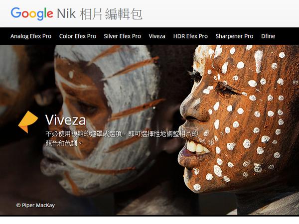 Google Nik 相片編輯包:原價美金150元的濾鏡特效外掛工具現在完全免費!