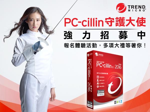 【得獎公布!】讓PC-cillin雲端版2016守護生活中最重要的大小事!發表第一手PC-cillin日記,你就有機會擁有它與多項大禮!