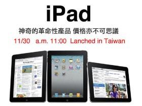 免排隊,Apple Store 就買得到 iPad