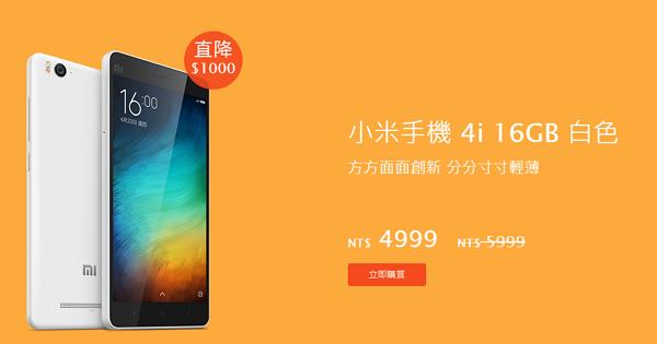 台灣小米舉辦米粉節:紅米Note3高配版首發6499元、小米4i限時價4999元