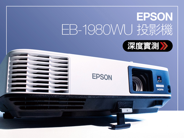 高流明,真色彩,商務、劇院應用範圍廣,Epson EB-1980WU 深度實測