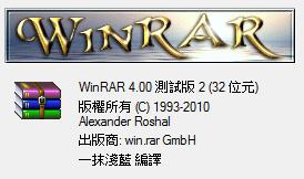 更快更小的 WinRAR 4.0 Beta 2,壓縮效率實測
