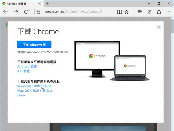 【Chrome實用技巧】換裝64位元的Chrome瀏覽器!