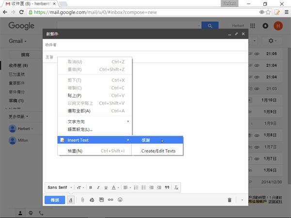 【Chrome實用外掛】在網頁中快速插入常用字詞