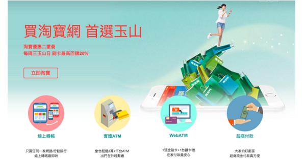 淘寶購物超商付款,引發台灣電商業者不滿:希望能在公平環境下競爭