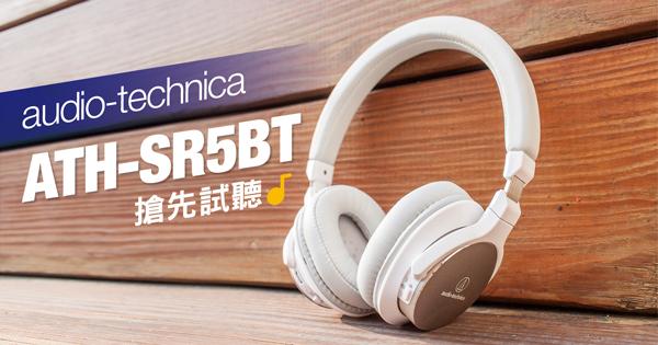 精緻美聲,無線加持!鐵三角 audio-technica ATH-SR5BT 試聽 | T客邦