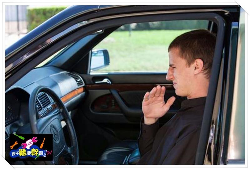 別讓愛車「臭味相投」了!車內除臭治「標」小撇步報給你知   T客邦
