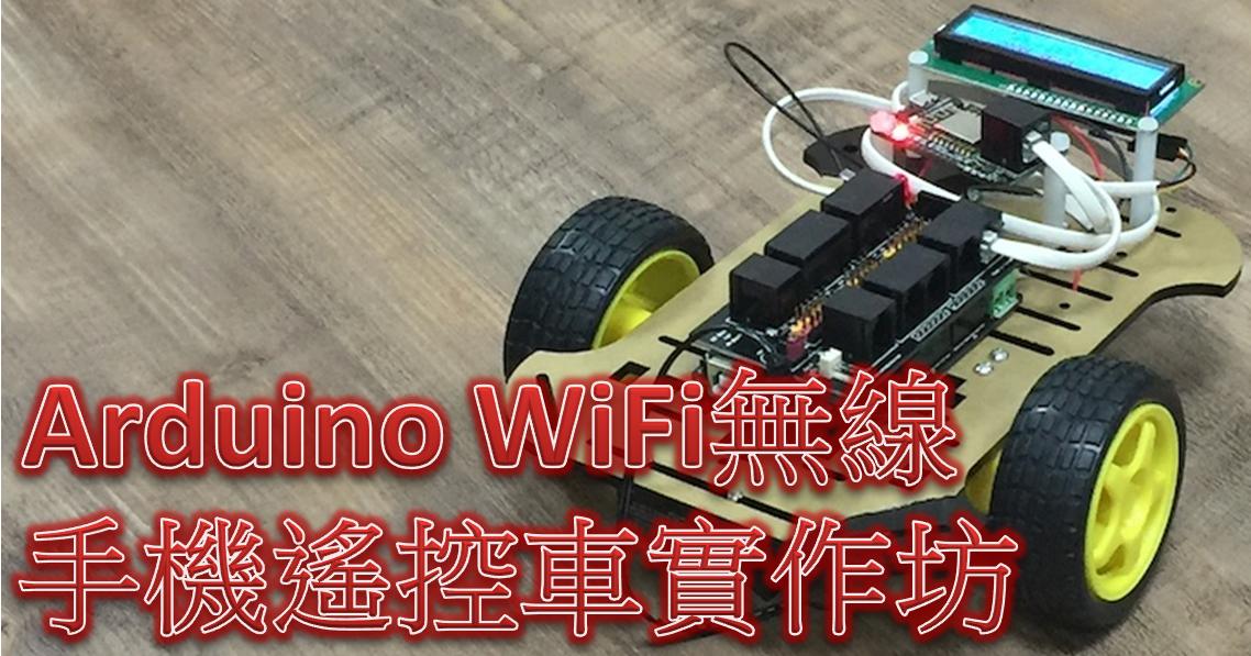【課程】Arduino Wi-Fi 手機遙控車實作,玩開發板、寫程式、了解馬達運作、自己做遙控 App,一天搞定