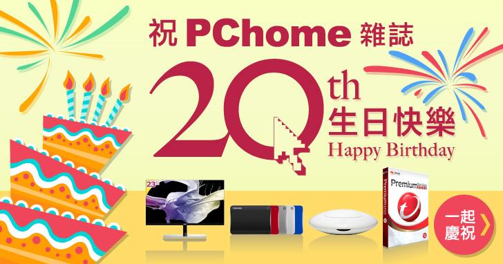 【得獎公布】祝PChome 雜誌20歲生日快樂!抽AOC硬體淨藍光螢幕、TOSHIBA外接式硬碟、趨勢科技旗艦服務等生日好禮!