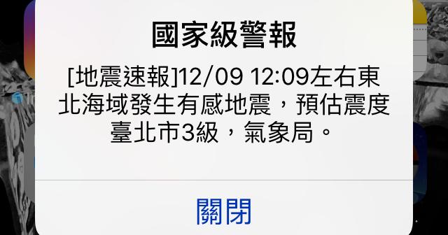 台灣地震預警警報正式啟用,預測規模 5 以上地震將推送警報到你的手機