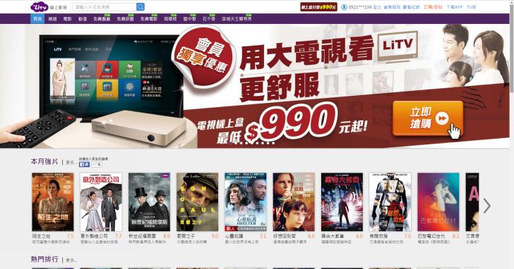 【暑假線上看影音怎麼選】LiTV :既可觀看第四台直播頻道、又有豐富隨選內容,滿足長輩的需求