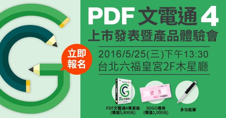 【得獎公布】全新【PDF文電通4】上市發表暨產品體驗會,歡迎報名商務達人體驗賽,入選就送你一套PDF文電通4專業版!