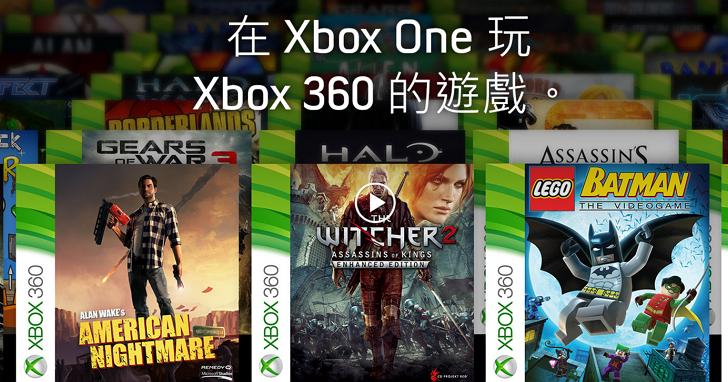 微軟高階主管證實,Xbox One 將要開始向下相容Xbox 360的多碟遊戲