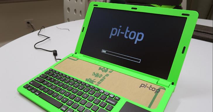 pi-top:一款以樹莓派為核心,自己打造、永遠可以升級的筆電