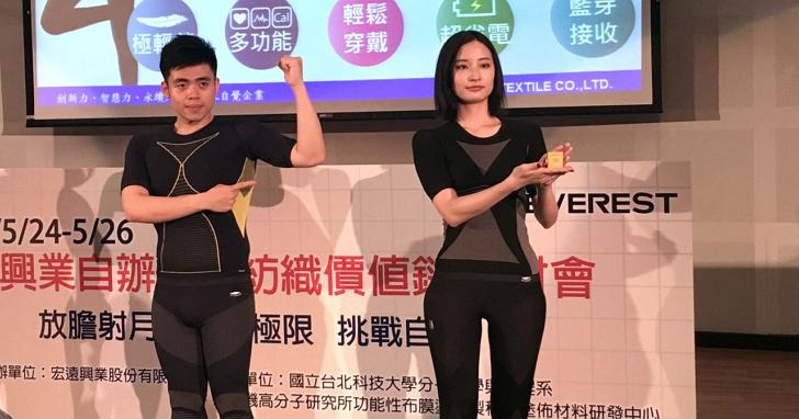 遠傳與紡織大廠宏遠合作,開發「EverSmile智慧衣」APP