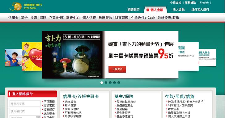 中國信託商業銀行加入SWIFT全球付款創新計劃