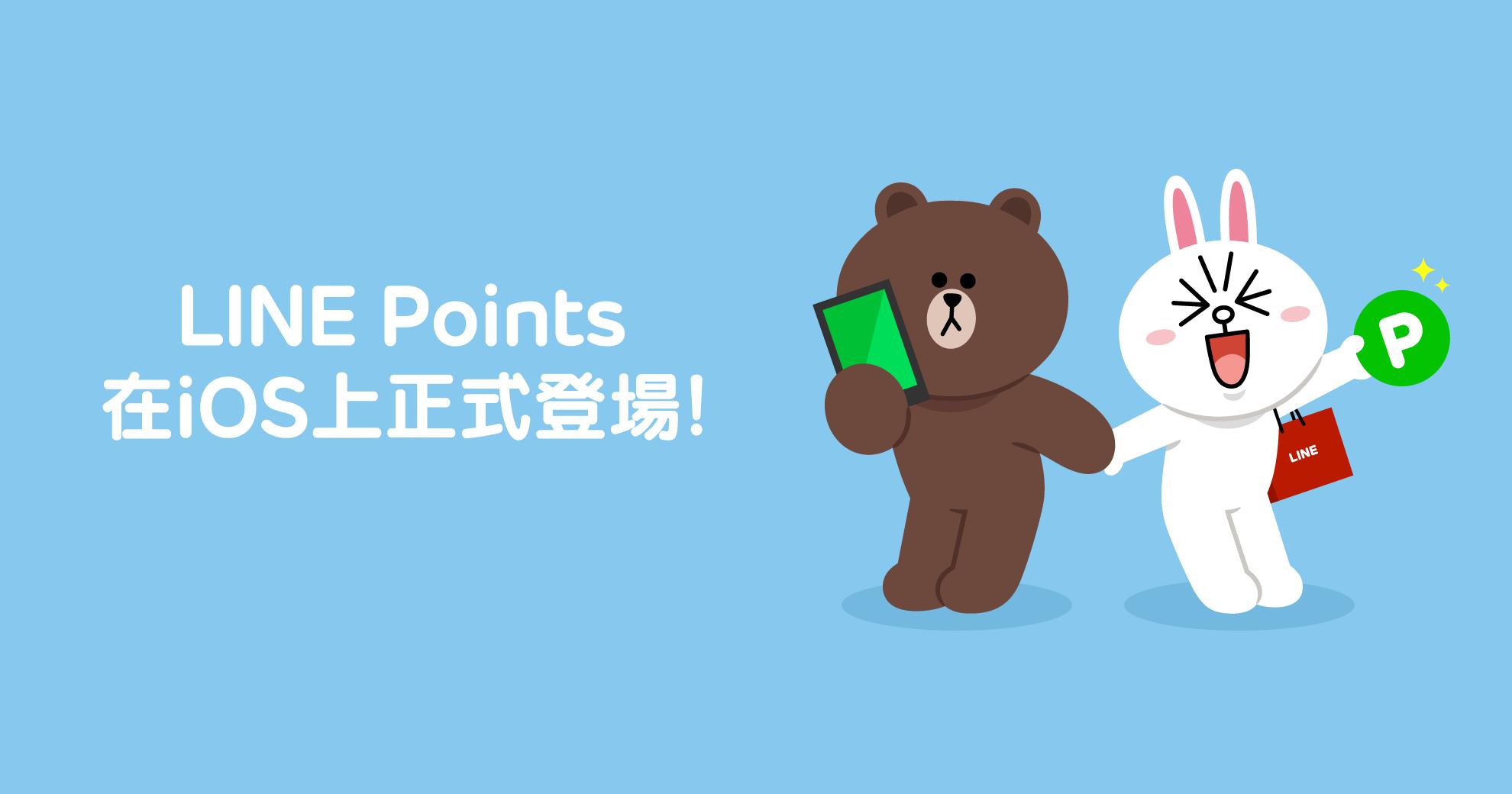 LINE Points 在 iOS 上線,iPhone 現在也可以有免費 LINE 點數囉!